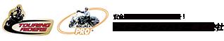 安全で幸せなバイクライフを!ライディングマスター株式会社
