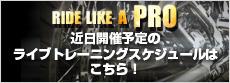 RIDE LIKE A PRO近日開催予定のライブトレーニングスケジュールはこちら