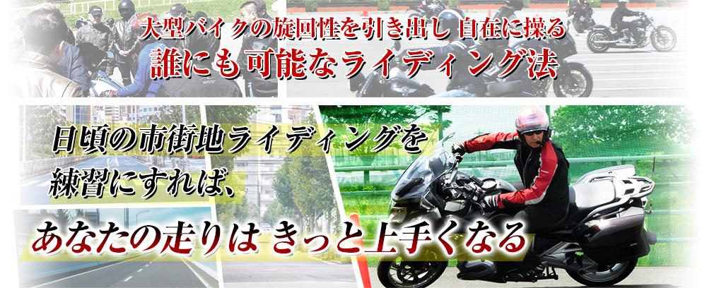 大型バイクの旋回性を引き出し自在に操る誰にも可能なライディング法 日頃の市街地ライディングを練習にすれば、あなたの走りはきっと上手くなる