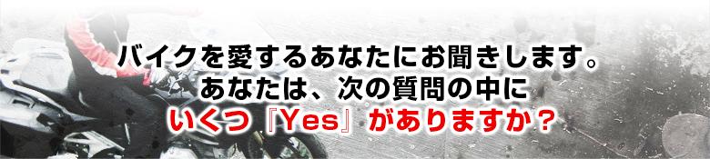 バイクを愛するあなたにお聞きします。 あなたは、次の質問の中にいくつ『Yes』がありますか?