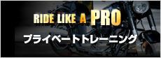 RIDE LIKE A PROプライベートトレーニング